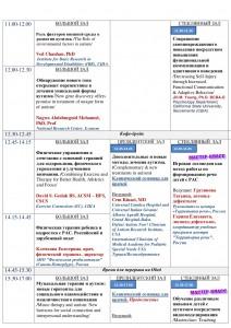 moskova program 2