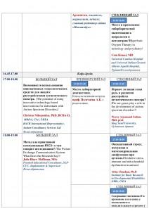 moskova   program