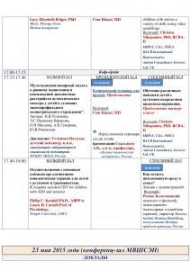moskova program 3